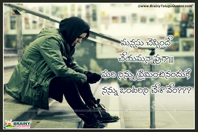 love quotations in telugu with images,love quotes for her in telugu,best love quotations in telugu download,telugu love messages,telugu love images hd,heart touching love failure quotes in telugu,love failure dialogues in telugu,love quotes in telugu with english translation,First Love Failure Messages and Quotes in Telugu -  Best telugu love failure quotations - Nice telugu love breakup quotes - Missing you quotations for her him - Very Sad Love Story Quotations in Telugu Language - Top Best Telugu Love Failure Messages online - Whatsapp Alone Quotations in Telugu - Sad Miss You my Love Images - Top and Nice Telugu Love Quotes - Telugu Sad Love Images - I Miss You Telugu Love Messages online - Best Love Greetings and Sad Quotes.