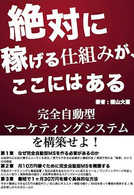 [Manga] 絶対に稼げる仕組みが、ここにはある Raw Download