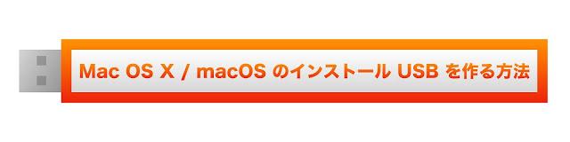 Mac OS X / macOS のインストール USB の作る方法