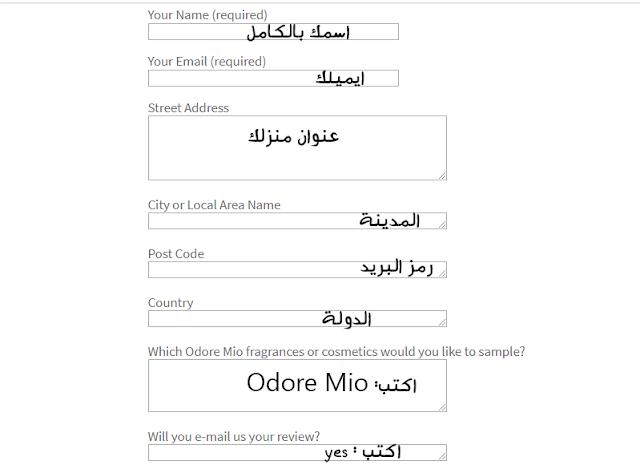 أحصل على عينة عطر Odore Mio تصلك الى باب منزلك