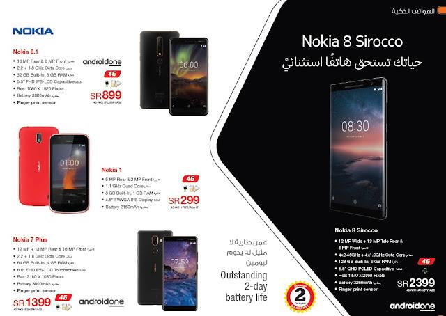 اسعار جوالات نوكيا Nokia فى دليل التسوق مكتبة جرير يوليو 2018