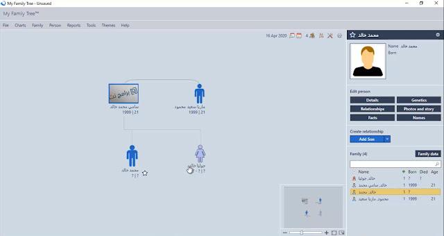 برنامج شجرة العائلة للكمبيوتر لويندوز 10