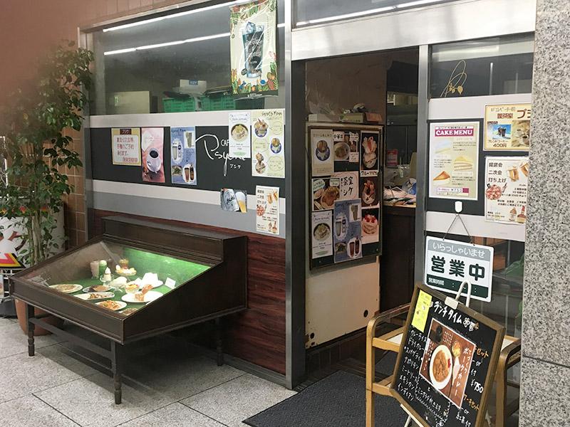東京メトロ九段下駅下車徒歩10分の日本教育会館(一ツ橋ホール)の1階にある純喫茶つ『喫茶室プシケ』の外観