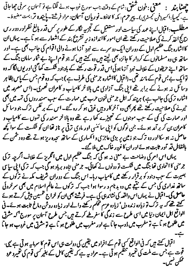 Allama Iqbal Poetry کلام علامہ محمد اقبال: (Bang-e-Dra-163