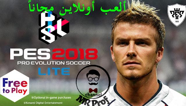 PES - بيس 2018 / العب بدون تحميل.العب أونلاين مجاناً PES 2018