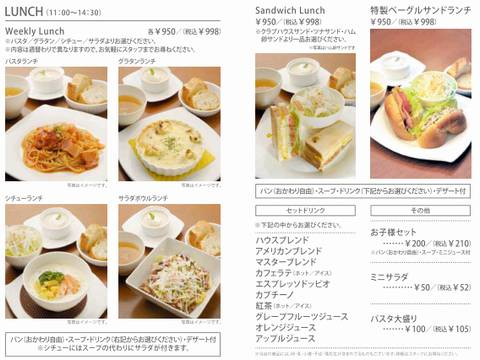 HP情報 壱番窯 Cafe de UN(カフェ・ド・アン)
