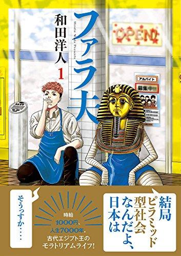 "Manga Featuring ""Pharaoh"" 1st Volume Releases"