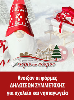 Χριστουγεννιάτικο Χωριό του Κόσμου: Άνοιξαν οι φόρμες δηλώσεων συμμετοχής για τα σχολεία