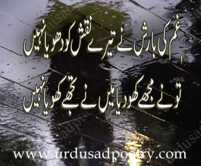 Gham Ki Barish Ne Teray Naqsh Ko Dhoya Nahi
