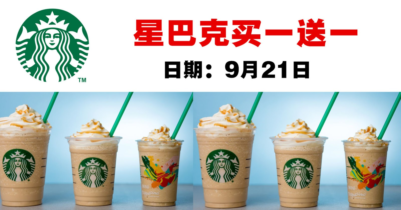 Starbucks Buy 1 Free 1