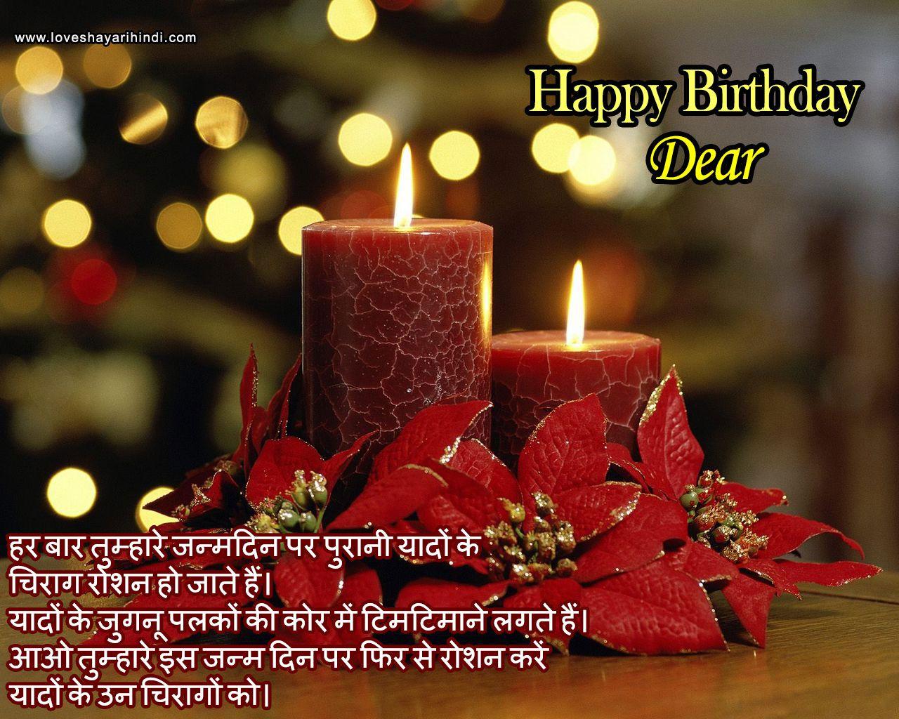 15 Best Birthday Wishes for your Wife - पत्नी के लिए जन्मदिन की शुभकामनाएं