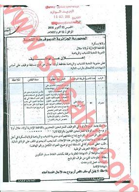عرض توظيف بمديرية الشباب و الرياضية لمقاطعة اولاد جلال بسكرة اكتوبر 2016
