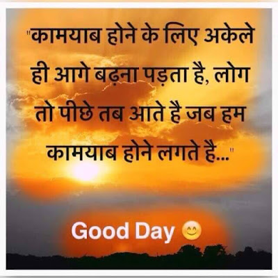 Good Day Quotes in Hindi