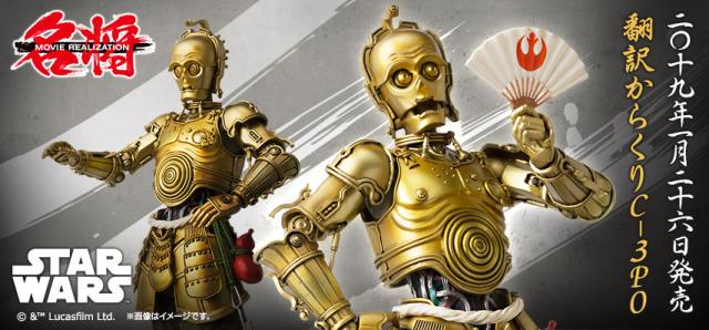 Samurai C-3PO