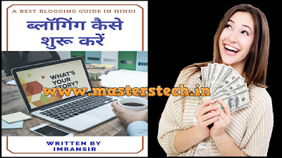 Blogging eBook PDF in Hindi