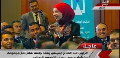 السيسي يداعب إحدى المشاركات في مؤتمر الشباب الثاني بأسوان وشاهد ذكائها