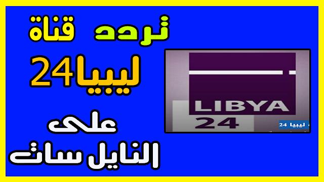 تردد قناة ليبيا 24 على النايل سات 2018 قناة ليبيا 24 بث مباشر