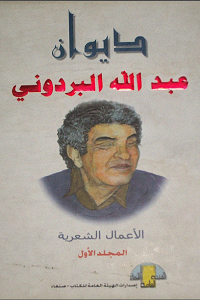 تحميل ديوان عبدالله البردوني الجزء الأول pdf