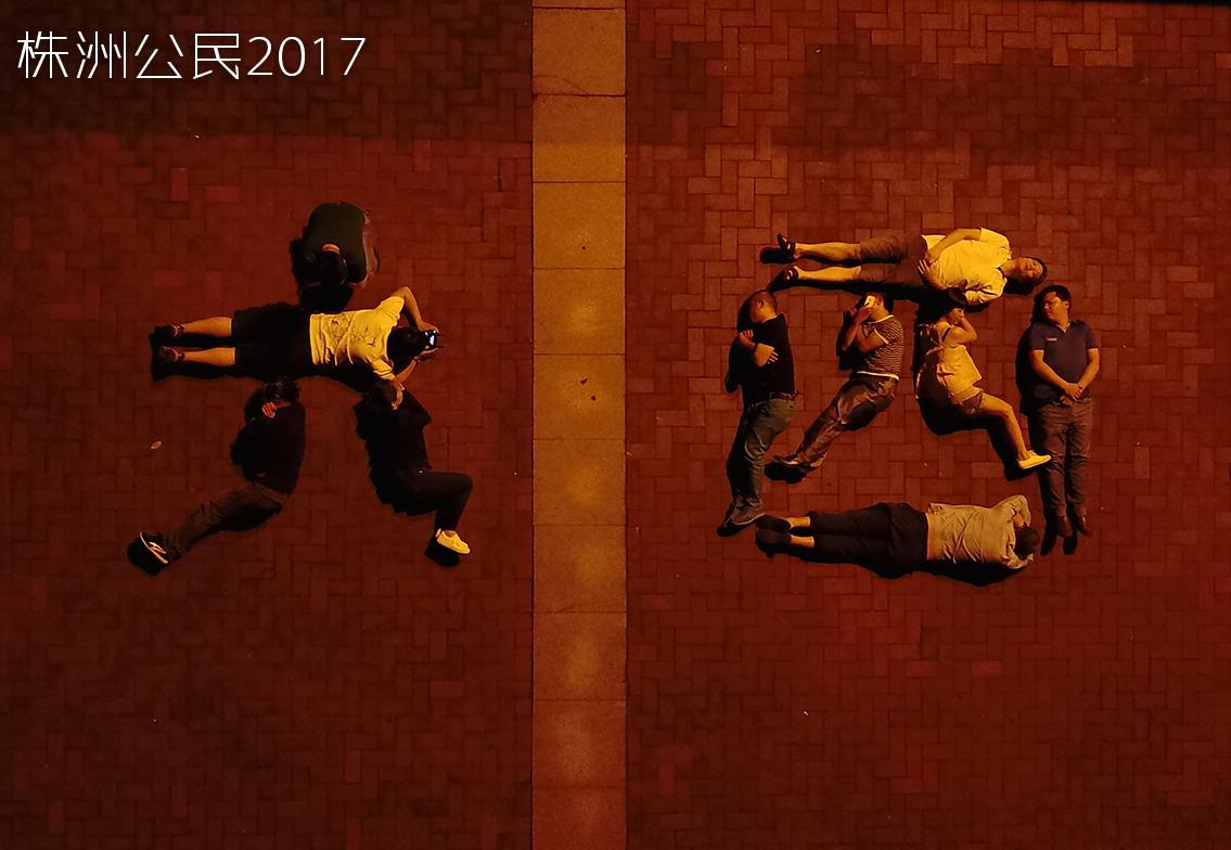 湖南株洲公民陈思明记述因参与人体行为艺术纪念六四事件28周年活动而被拘留的经历