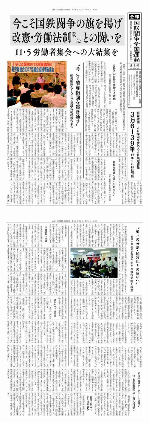 http://www.doro-chiba.org/z-undou/pdf/news_88.pdf