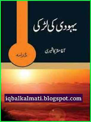 Yahoodi Ki Larki By Agha Hashar