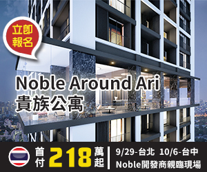 泰國房地產,noble aroudn ali貴族公寓