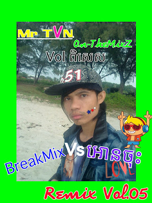 Mr TVN Remix Vol 05 | Song Remix 2017