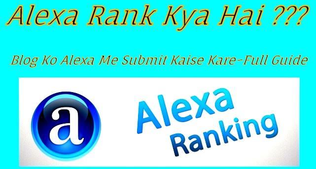 Alexa Rank Kya Hai Blog Ko Alexa Me Submit Kaise Kare~Full Guide Hitmeindia