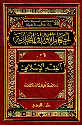 تحميل أحكام الأوراق التجارية في الفقه الإسلامي pdf سعد الخثلان