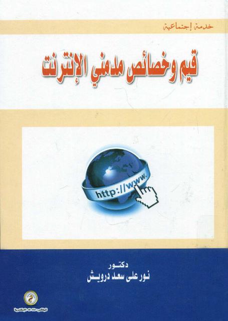 قيم و خصائص مدمني الإنترنت PDF