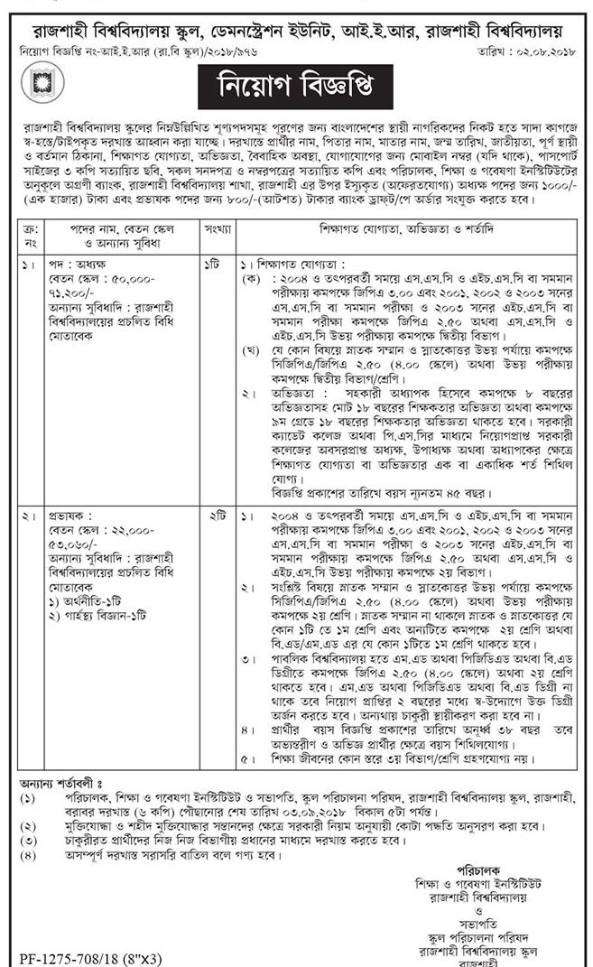 Rajshahi University Principal and Lecturer Job Circular 2018