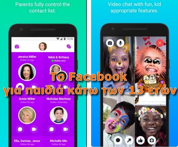 Messenger Kids - Δωρεάν το Facebook για παιδιά