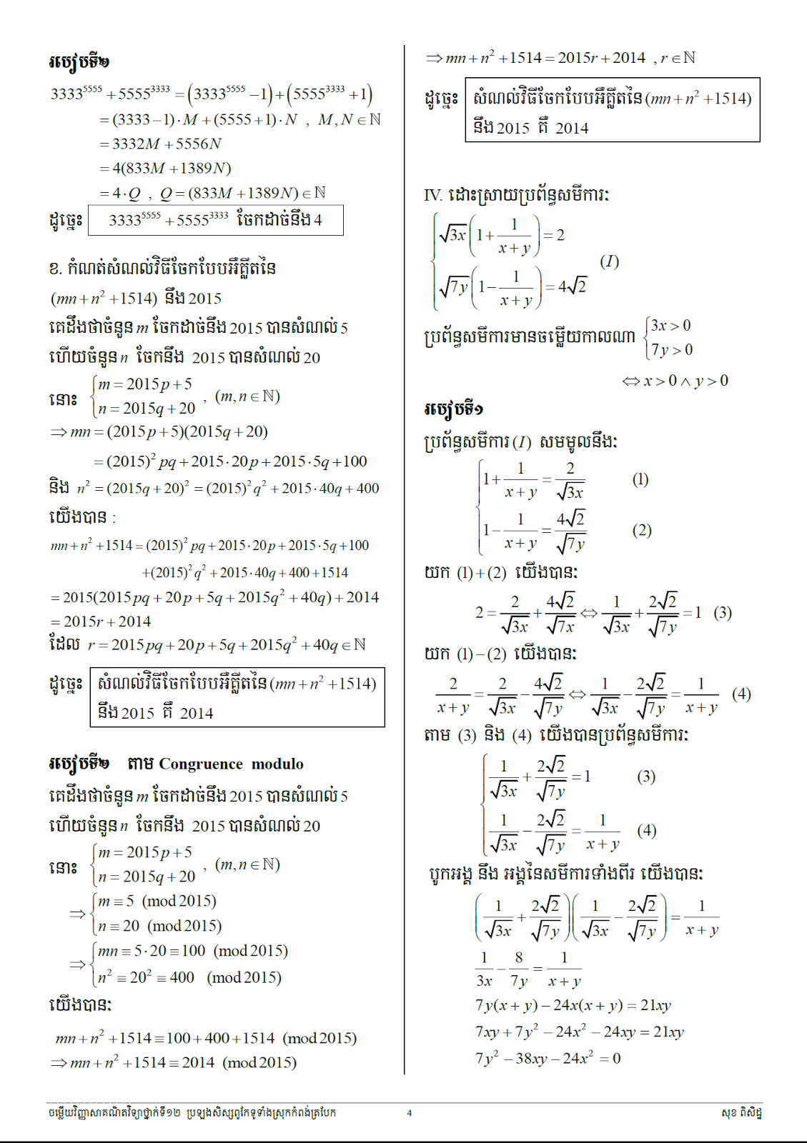Highschool Cambodia Maths Grade 12 Outstanding Student Test At Kompong Trabek District