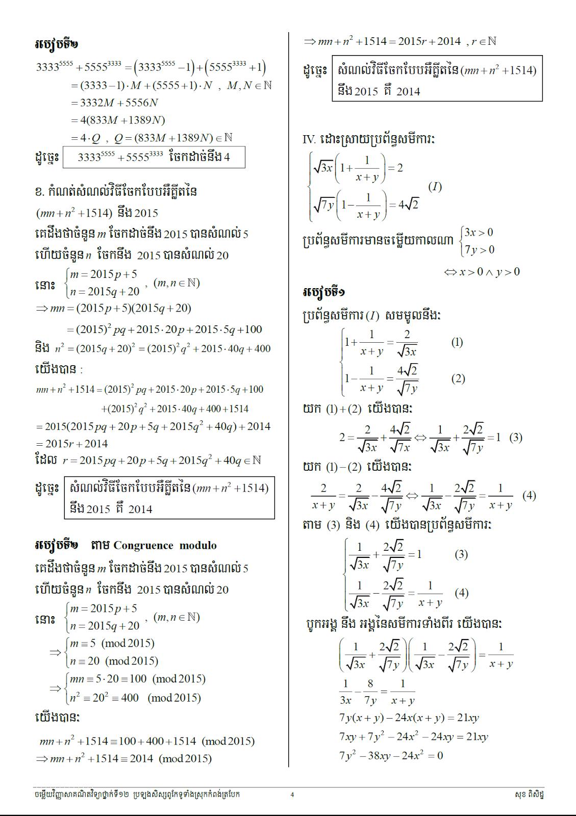 Highschool Cambodia Maths Grade 12 Outstanding Student