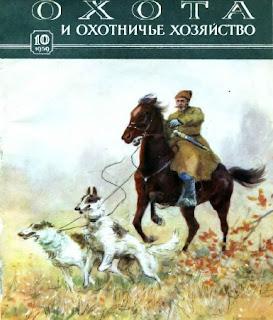 Обложка журнала Охота и охотничье хозяйство