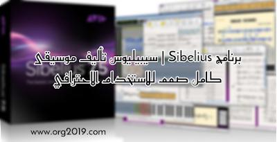 برنامج Sibelius   سيبيليوس تأليف موسيقى كامل صمم للاستخدام الاحترافي يمكنك تجربته مجانا