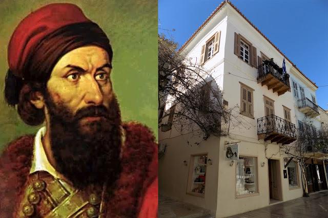 Το σπίτι του Παπαφλέσσα στο Ναύπλιο