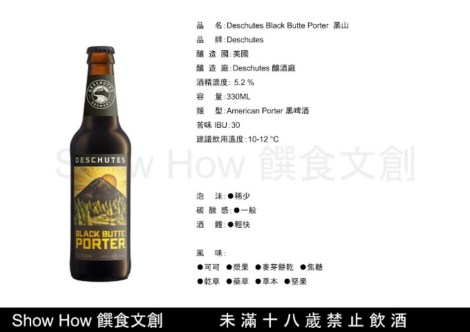 Deschutes Black Butte Porter 黑山