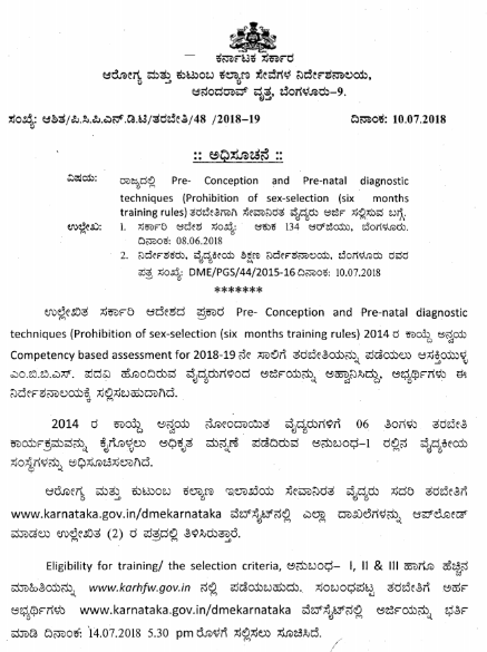 Calling application form Inservice Medical Officer for Pre