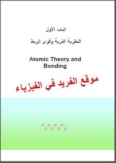 كتاب النظرية الذرية وقوى الربط pdf، كتاب النظرية الذرية وقوى الربط Atomic Theory and Bonding pdf، نظريات الذرية وقوى الربط في الذرات، التركيب الذري