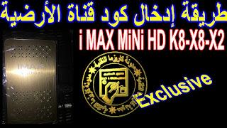 IMAX MINI HD K8, IMAX MINI HD K8-X8-X2, IMAX MINI HD X8, IMAX MINI HD X2, IMAX MINI HD 999, ENTV Programme nastional, ادخال كود قناة الارضية, ادخال قناة الارضية الجزائرية, ادخال شفرة بيس الارضية, تحديث اجهزة اي ماكس, update imax mini hd x8, update imax mini k8, update imax mini hd x2, update imax mini hd x999, iMax 909 HD