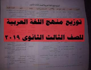 توزيع منهج اللغة العربية للصف الثالث الثانوى 2019