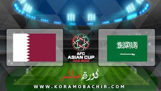 مشاهدة مباراة السعودية وقطر بث مباشر 17-01-2019 كأس آسيا 2019