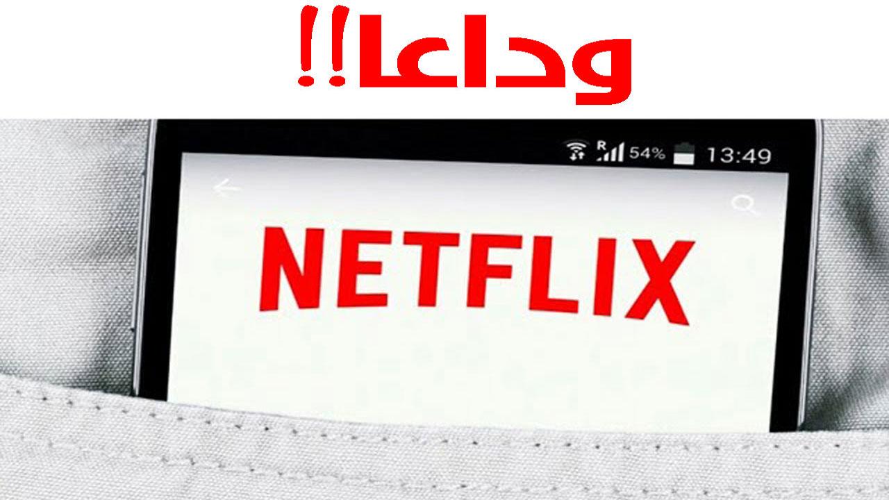 قل وداعا نيتفليكس مع هذا التطبيق الرائع  لمشاهدة وتحميل الأفلام والمسلسلات الحصرية على جميع الاجهزة الالكترونية