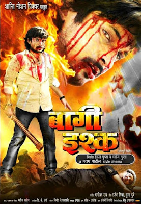 Baaghi IShq - Bhojpuri Movie Star casts, News, Wallpapers, Songs & Videos