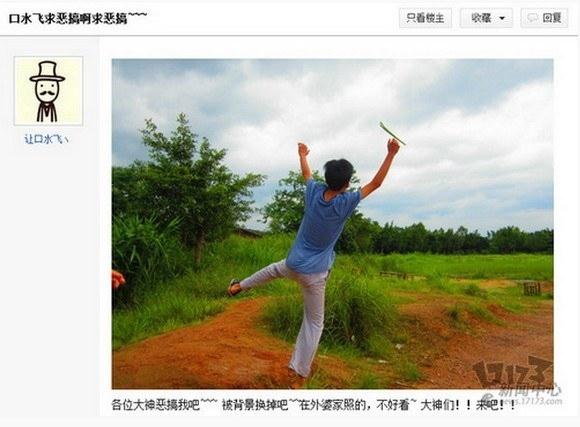 Chinese Photoshop Trolls