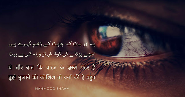 Urdu Poetry Images Sad