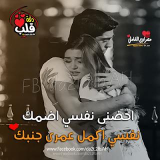 صورحب وعشق وغرام 2019 مكتوب عليها احلى كلام حب