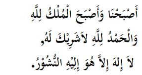 Fadhilah Membiasakan Baca Doa-Doa Al-Ma'Tsurat (al-Mathurat atau al-Makhturat)