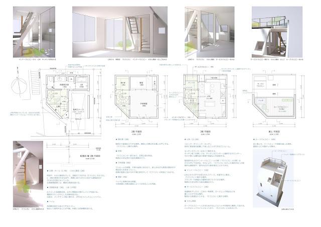 「たてにわ」が息吹を吹き込む木造三階建・狭小都市型住宅 平面計画・内観イメージ